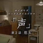 サイボウズワークスタイルドラマ声 第2話「悠太」を見て~父親って何だろう?~