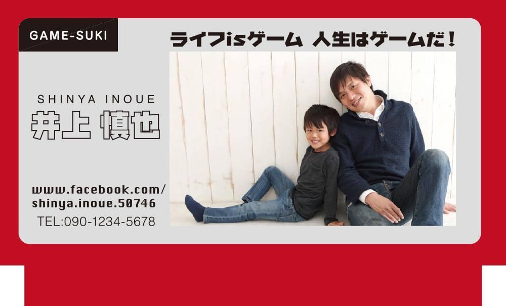 inoue_meishi_omote