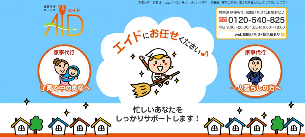 東京で利用できる家事代行サービスaid