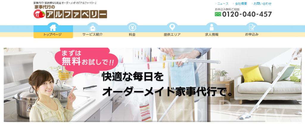 東京で利用できる家事代行サービスalphaberry