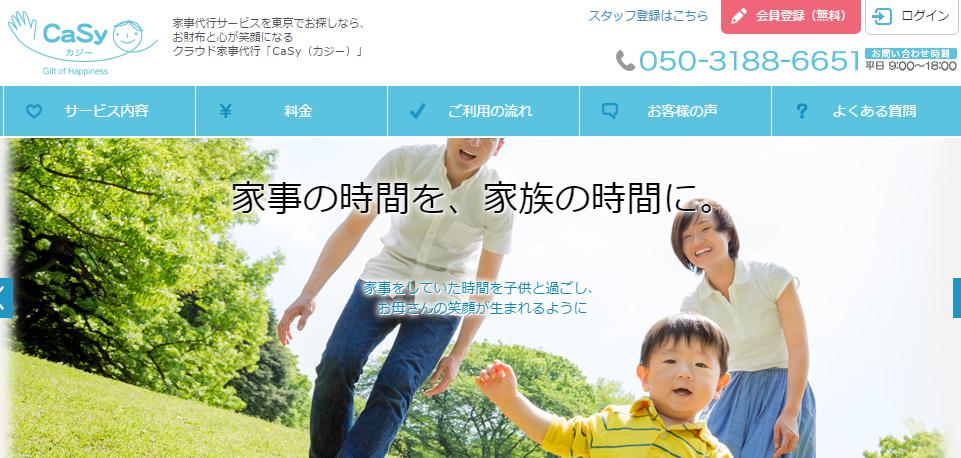 東京で利用できる家事代行サービスcasy