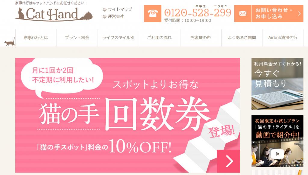 東京で利用できる家事代行サービスcathand
