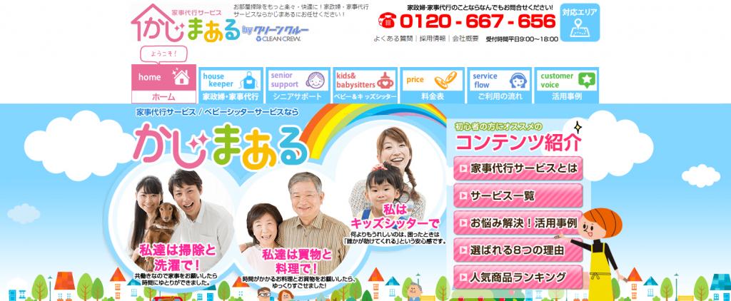 東京で利用できる家事代行サービスkajimaar