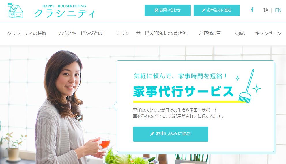 東京で利用できる家事代行サービスkurasinity