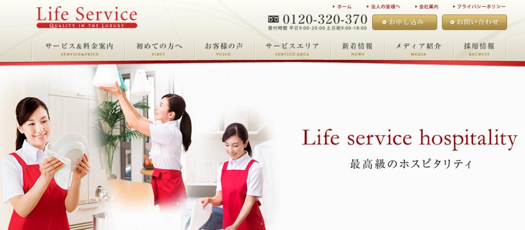 東京で利用できる家事代行サービスlifeservice