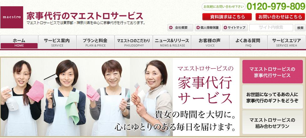 東京で利用できる家事代行サービスmaestro