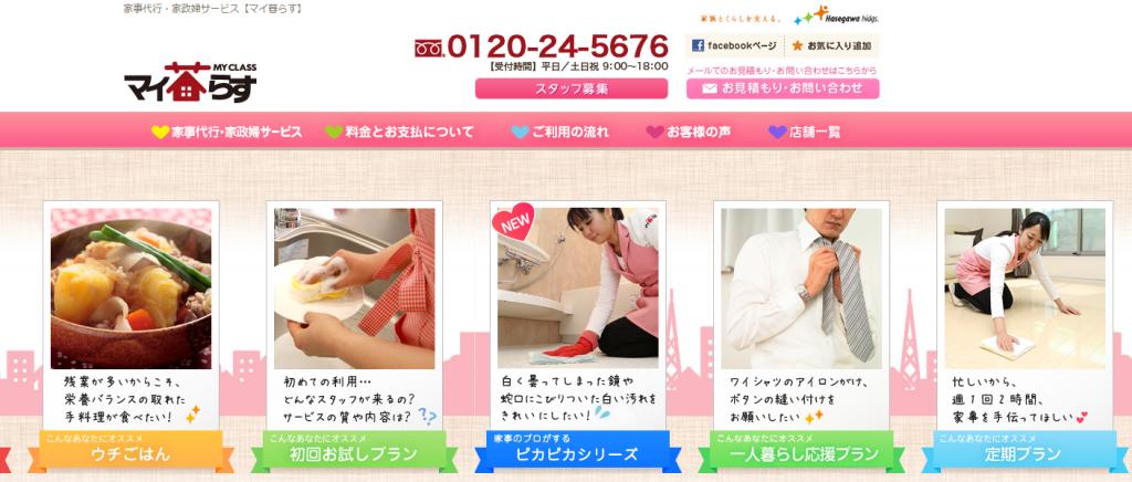 東京で利用できる家事代行サービスmyclass