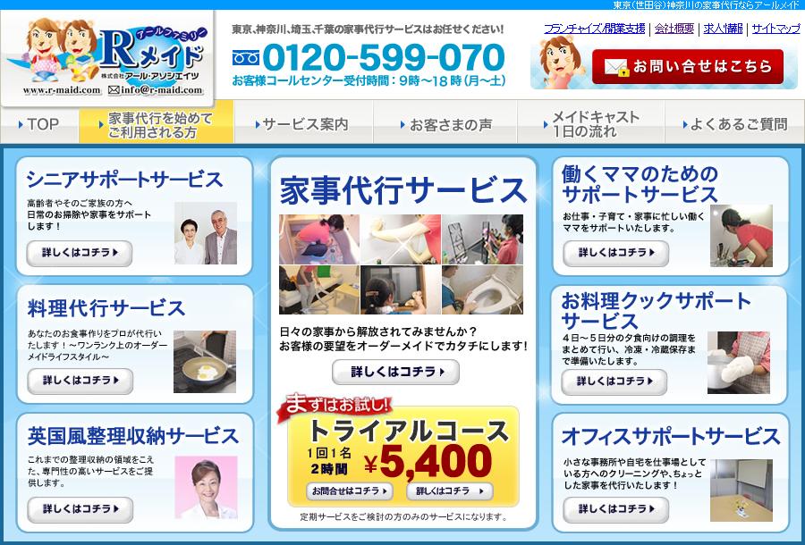 東京で利用できる家事代行サービスrmaid