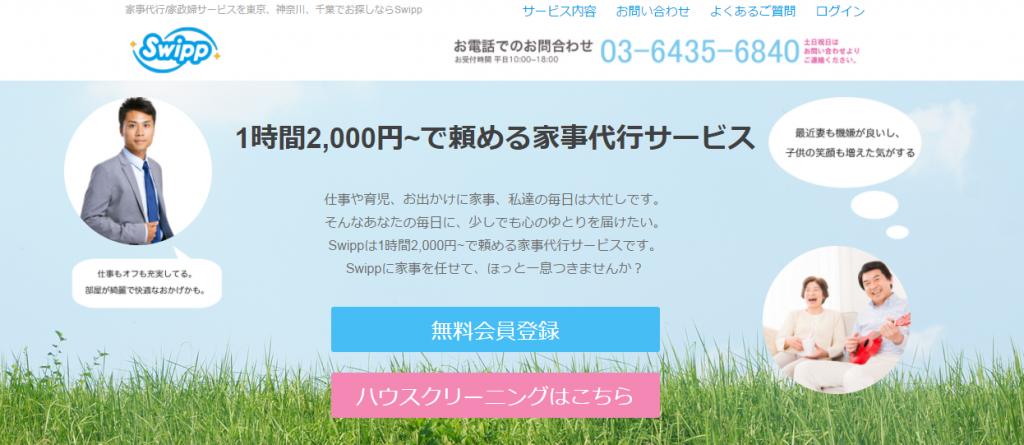 東京で利用できる家事代行サービスswipp