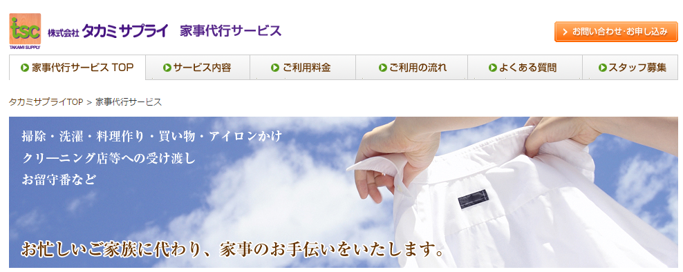 東京で利用できる家事代行サービスtakami