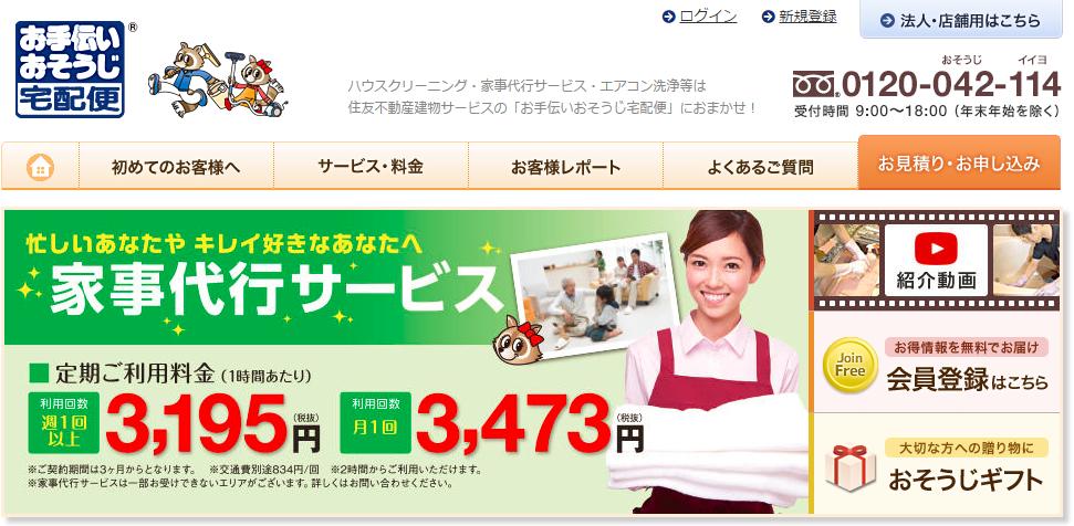 東京で利用できる家事代行サービスtakuhaibin