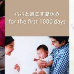 夏休み特別イベント!この夏、お子様と一緒にパパも成長!ベビー子ども服のファミリアで学ぶ、産前・産後の体験 「パパと過ごす夏休み ~for the first 1000days~」