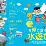 (PR)2017 年最新情報満載! 親子のおでかけ情報誌『夏ぴあファミリー こどもと遊ぼう 首都圏版』発売