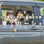 Anycaが子育て世代同士の助け合いを応援する「子育てカーシェアPROJECT」を開始