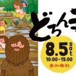 田んぼでストライダー!「ストライダーどろん子フェス -全員童心-」8月5日開催。