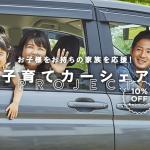 「すいっち」会員登録キャンペーンのお知らせ(8/31まで)