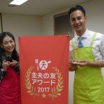 関根麻里とユージなどが受賞!主夫の友アワード2017