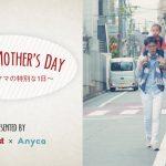今週末の「母の日」は奥さんにスペシャルなデートをプレゼントしませんか