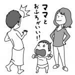 「ママがいい!」パパの永遠の悩みをアドラー心理学で解消!