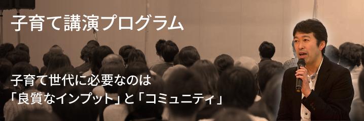 子育て講演プログラム