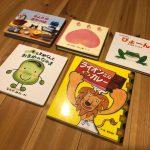 【絵本専門士が選ぶ】0~2歳児向け絵本5選