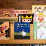 【絵本専門士が教える】子どもが絵本を読みたくなる3つのポイント