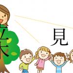 「親」の役割とは~漢字が教えてくれる子育てヒント~
