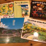【絵専門士が選ぶ】3~5歳児向け絵本5選<夏に読みたい絵本>
