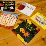 【絵本専門士オススメ】読書の秋に読んで欲しい絵本5選