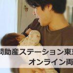 【助産師が教える】妊婦健診をきっかけに男性も父親の自覚が芽生える!