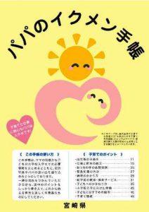 宮崎県父子手帳