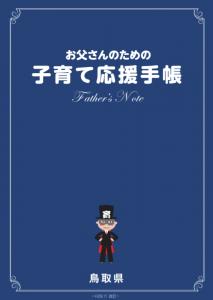 鳥取の父子手帳