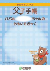 秋田市父子手帳