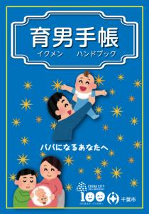 千葉市の父子手帳
