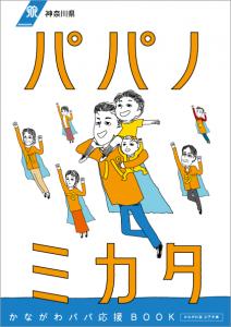 神奈川県父子手帳