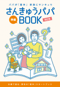 父子手帳(さんきゅうパパBOOK)