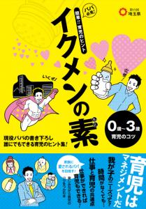 埼玉県イクメン(父子)手帳